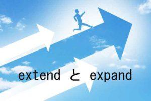 extendとexpand