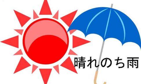 晴れのち雨