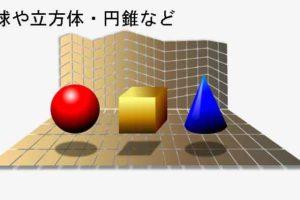 立方体や球、円柱や円錐など