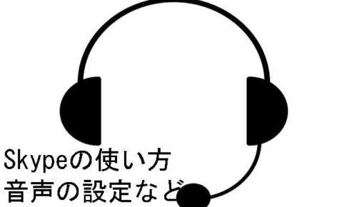 Skypeの使い方・音声設定