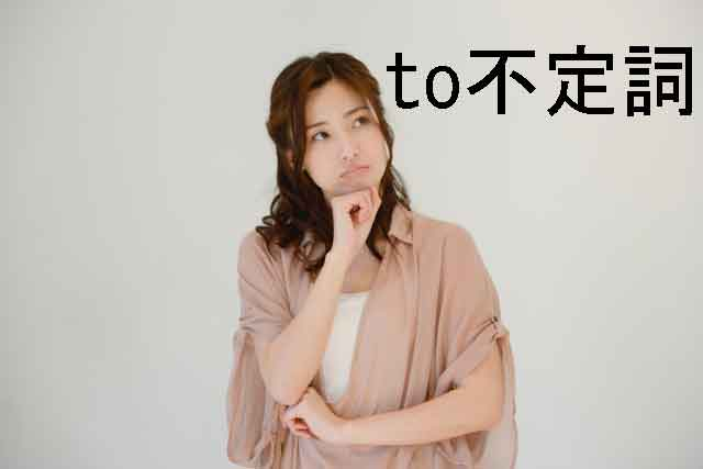 to不定詞