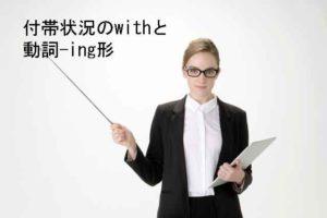 付帯状況のwithと動詞-ing形
