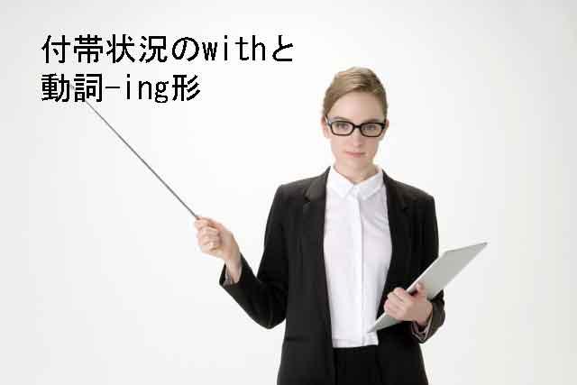 し ながら する 英語