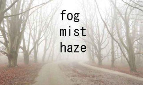 fog,mist,hazeの違い